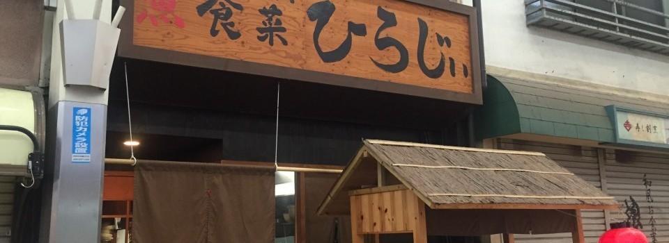 魚食菜 ひらじぃ